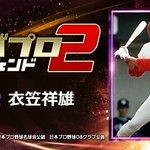 Image for the Tweet beginning: 『衣笠祥雄』とか、レジェンドが主役のプロ野球ゲーム! 一緒にプレイしよ!⇒