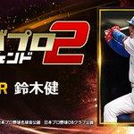 Image for the Tweet beginning: 『鈴木健』とか、レジェンドが主役のプロ野球ゲーム! 一緒にプレイしよ!⇒