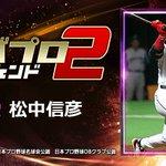 Image for the Tweet beginning: 『松中信彦』とか、レジェンドが主役のプロ野球ゲーム! 一緒にプレイしよ!⇒