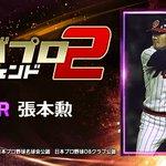 Image for the Tweet beginning: 『張本勲』とか、レジェンドが主役のプロ野球ゲーム! 一緒にプレイしよ!⇒