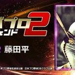 Image for the Tweet beginning: 『藤田平』とか、レジェンドが主役のプロ野球ゲーム! 一緒にプレイしよ!⇒