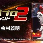 Image for the Tweet beginning: 『金村義明』とか、レジェンドが主役のプロ野球ゲーム! 一緒にプレイしよ!⇒