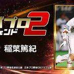 Image for the Tweet beginning: 『稲葉篤紀』とか、レジェンドが主役のプロ野球ゲーム! 一緒にプレイしよ!⇒