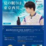Image for the Tweet beginning: 羽生結弦選手オリジナルグッズが当たる 🎁✨←こちらから #懸賞 #プレゼント #キャンペーン
