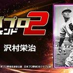 Image for the Tweet beginning: 『沢村栄治』とか、レジェンドが主役のプロ野球ゲーム! 一緒にプレイしよ!⇒