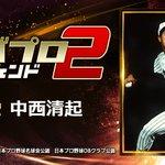 Image for the Tweet beginning: 『中西清起』とか、レジェンドが主役のプロ野球ゲーム! 一緒にプレイしよ!⇒