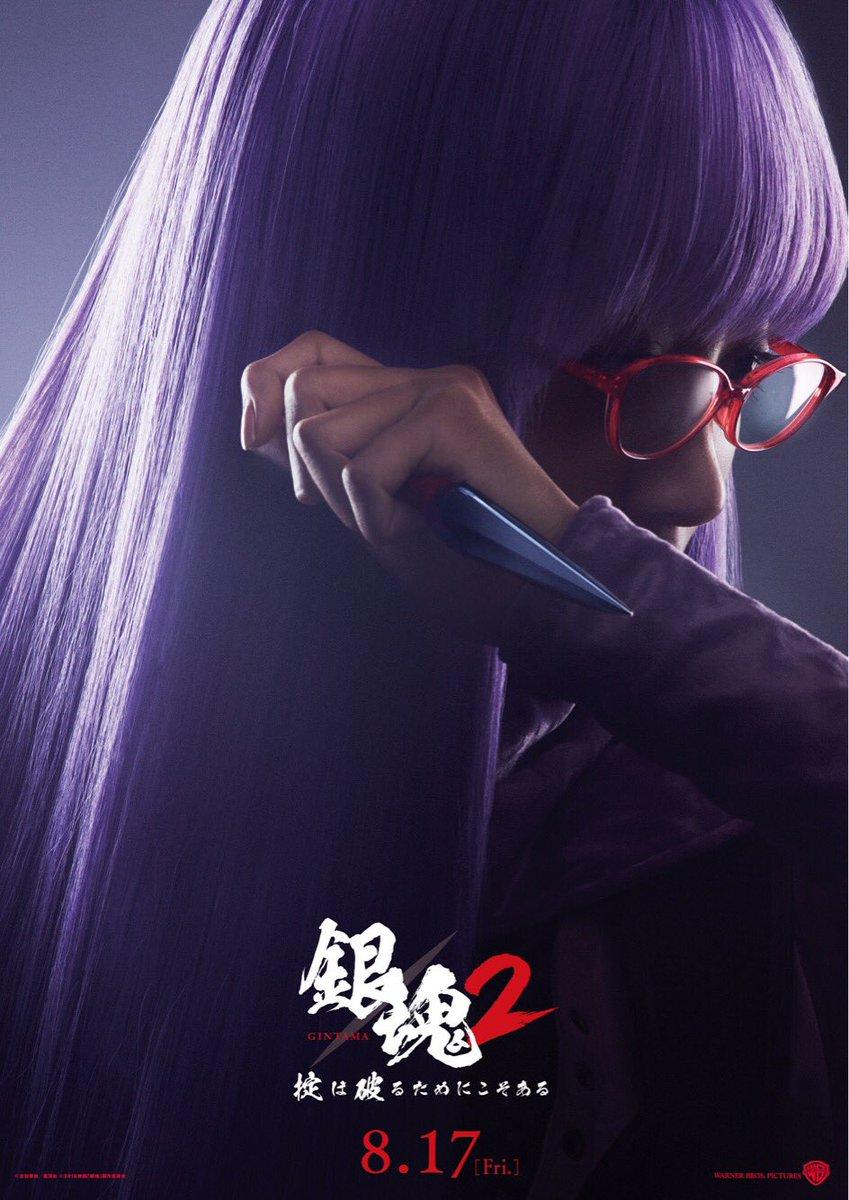 赤いメガネ…!  #映画銀魂 #タイトル決定 #エピソードも解禁