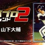 Image for the Tweet beginning: 『山下大輔』とか、レジェンドが主役のプロ野球ゲーム! 一緒にプレイしよ!⇒