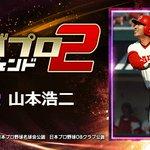 Image for the Tweet beginning: 『山本浩二』とか、レジェンドが主役のプロ野球ゲーム! 一緒にプレイしよ!⇒