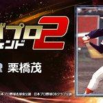 Image for the Tweet beginning: 『栗橋茂』とか、レジェンドが主役のプロ野球ゲーム! 一緒にプレイしよ!⇒
