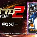 Image for the Tweet beginning: 『谷沢健一』とか、レジェンドが主役のプロ野球ゲーム! 一緒にプレイしよ!⇒