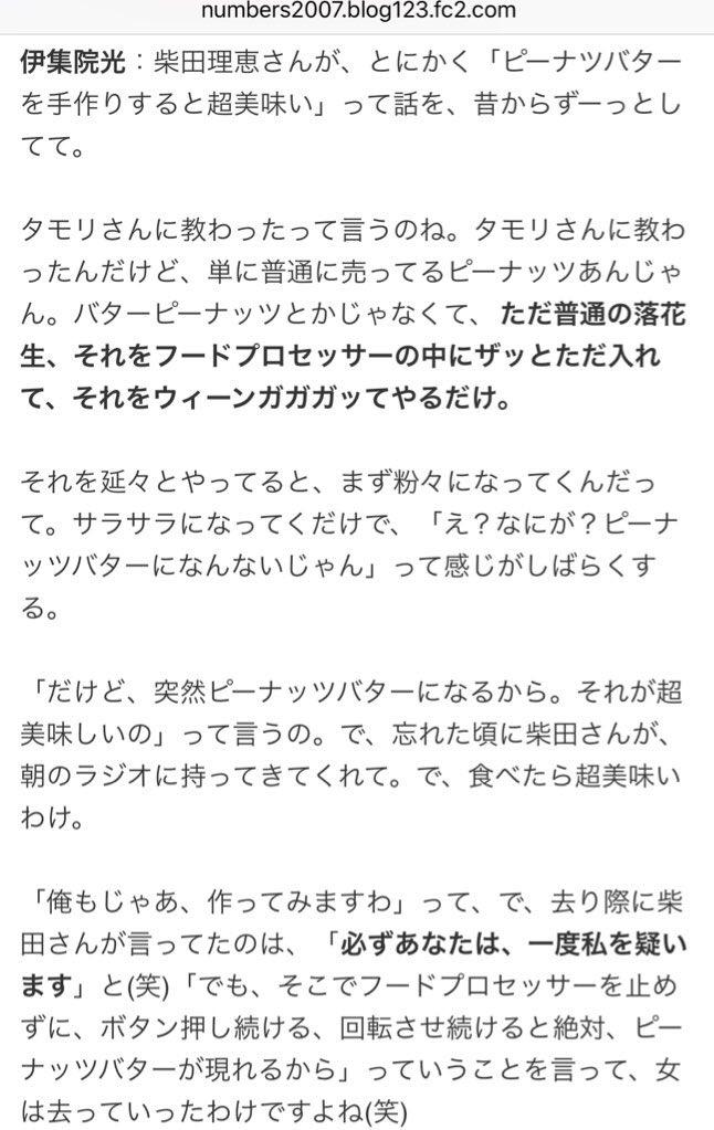 今日聞いた伊集院光のラジオで、タモリが柴田理恵に直伝した「手作りピーナッツバター」の話が面白かった。私も謎の女の笑みを思い出してピーナッツバターが現れる瞬間を目撃したい。numbers2007.blog123.fc2.com/blog-entry-208…
