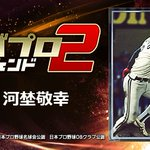 Image for the Tweet beginning: 『河埜敬幸』とか、レジェンドが主役のプロ野球ゲーム! 一緒にプレイしよ!⇒