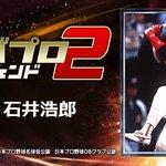 Image for the Tweet beginning: 『石井浩郎』とか、レジェンドが主役のプロ野球ゲーム! 一緒にプレイしよ!⇒