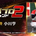 Image for the Tweet beginning: 『小川亨』とか、レジェンドが主役のプロ野球ゲーム! 一緒にプレイしよ!⇒