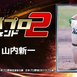 Image for the Tweet beginning: 『山内新一』とか、レジェンドが主役のプロ野球ゲーム! 一緒にプレイしよ!⇒