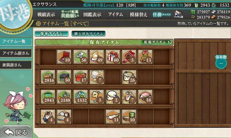 エクサランス@甲13提督's photo on 黒潮改二