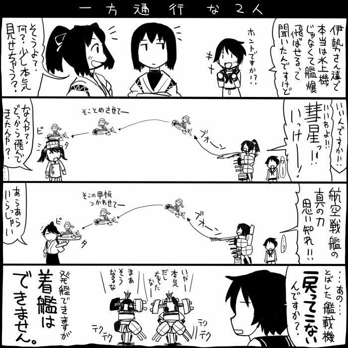 坂崎ふれでぃ■サバゲ漫画3巻発売しました!!'s photo on 伊勢改二