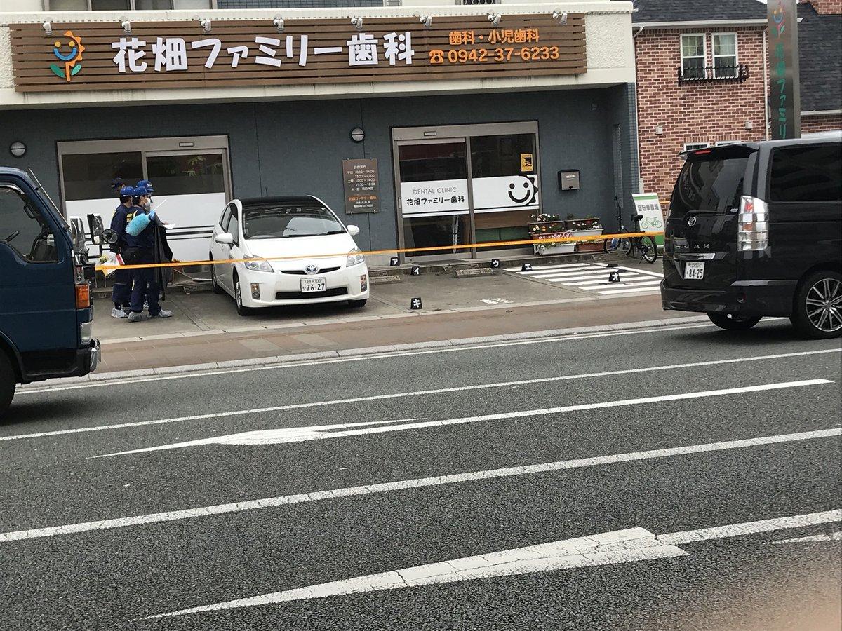 花畑ファミリー歯科で殺人未遂事件が起きた現場の画像