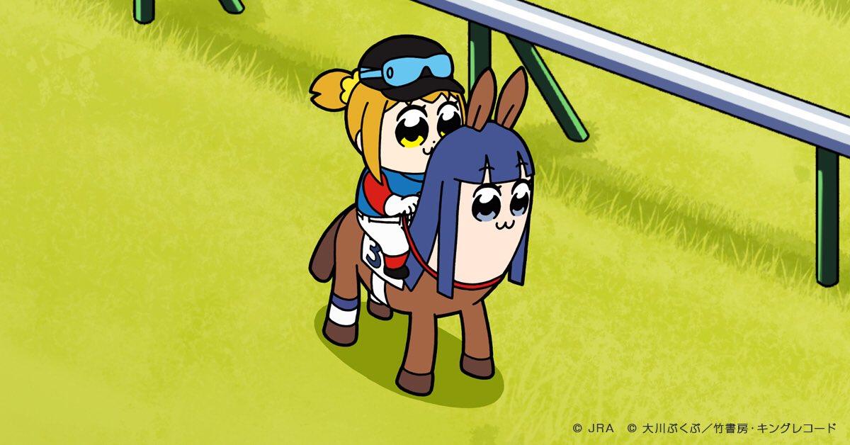 #ポプテピピック × #JRAの完全新作アニメが本日公開!! 新しいエピソードは下記サイトからになります。 umabi.jp/poputepi-kinen… #ポプテピ記念 #うまび