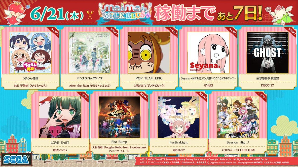 【わかる】本日は、maimai MiLK PLUS稼働開始から遊べる楽曲を大公開! 今回も、様々なジャンルから大人気楽曲を取り揃えております! セガフェスで発表があった「Fist Bump」や、最近話題のあの曲も収録! 稼働まであと7日!お楽しみに! #maimai【知らんけど~】