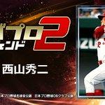 Image for the Tweet beginning: 『西山秀二』とか、レジェンドが主役のプロ野球ゲーム! 一緒にプレイしよ!⇒