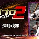 Image for the Tweet beginning: 『長嶋茂雄』とか、レジェンドが主役のプロ野球ゲーム! 一緒にプレイしよ!⇒