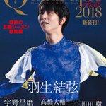 Image for the Tweet beginning: フィギュアスケート男子ファンブックQuadruple Axel(2018) [楽天]  #rbooks