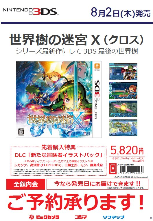世界樹の迷宮Xに関する画像3