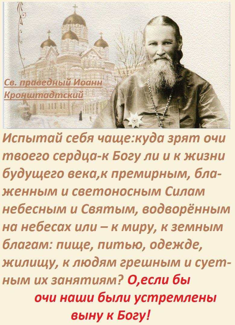 Цитаты иоанна кронштадтского картинки