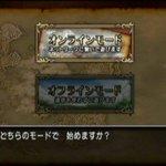 Image for the Tweet beginning: ドラゴンクエストX オンラインアップデート 5ステップ  #WII