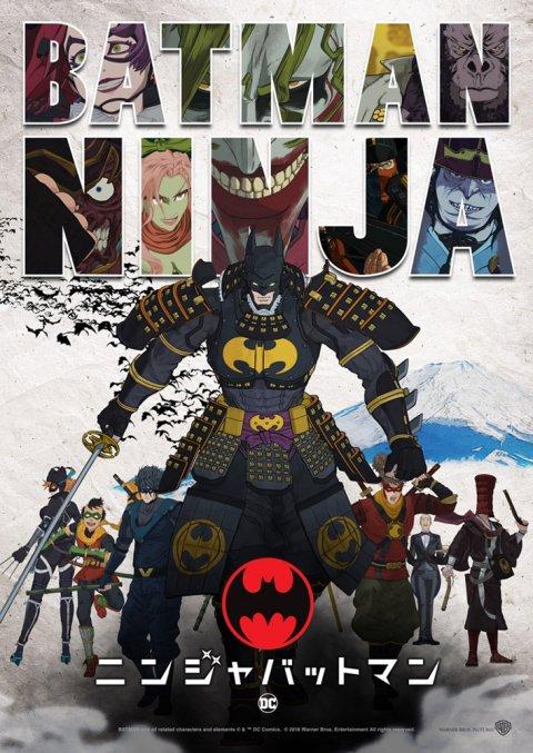 映画【ニンジャバットマン】は、観る前に基本的なキャラクターについて知っておくとより楽しめます。映画内ではバットマンワールドについての説明が一切ないので、予習してもネタバレにはなりません。ご観賞あれ。