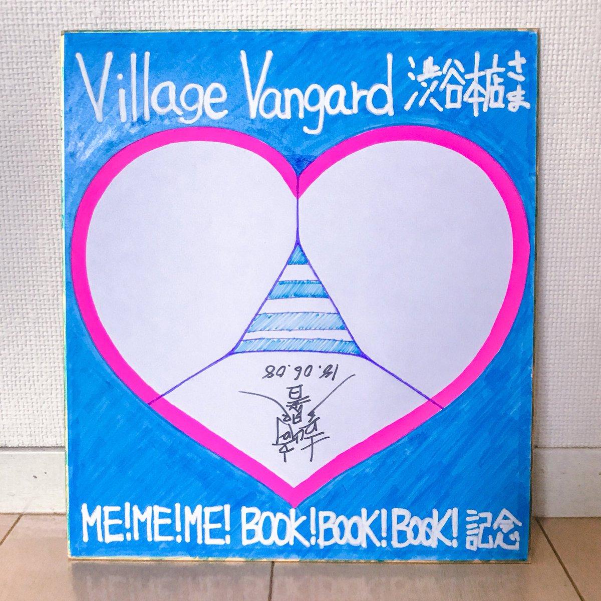 hibiki yoshizaki on twitter me me me book book book の発売と
