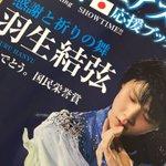 Image for the Tweet beginning: これマジでやべぇ………羽生結弦ドーーーーーン!!!!!って感じの1冊