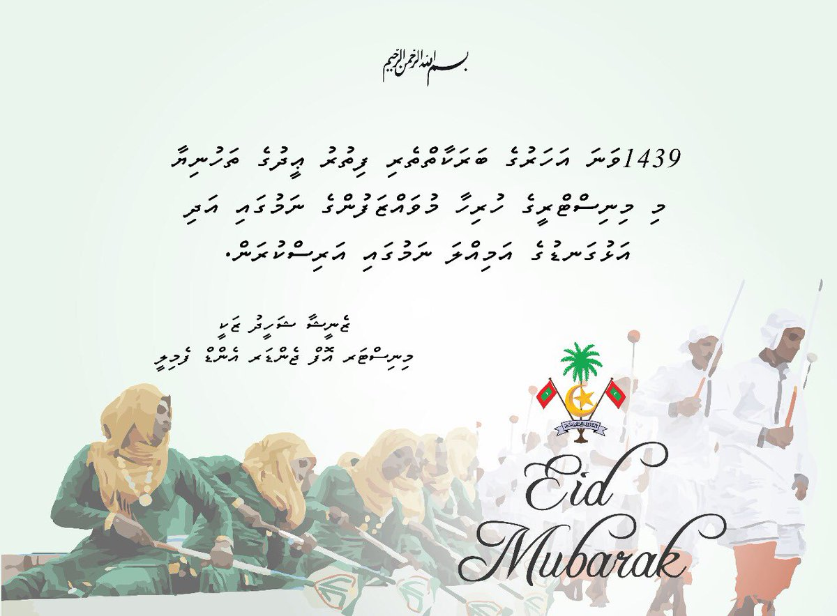 Ministry Of Gender Family On Twitter Eid Greetings And Good