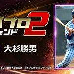 Image for the Tweet beginning: 『大杉勝男』とか、レジェンドが主役のプロ野球ゲーム! 一緒にプレイしよ!⇒