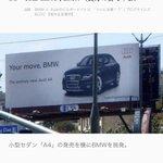 莫大な資金を使った煽り合い! 一流車メーカーBMWとAUDIの広告合戦がヒドイ!