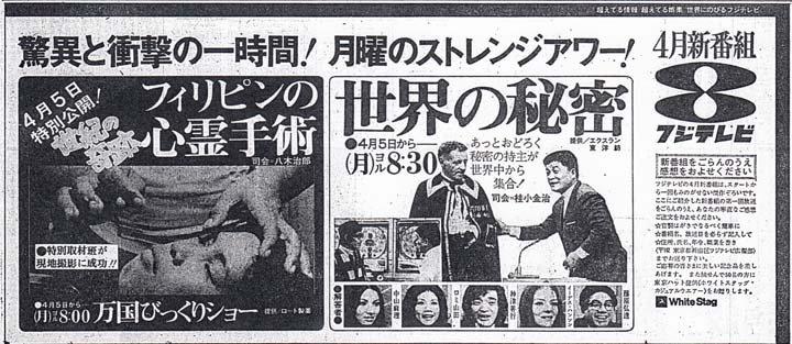 """みぞぐちカツ on Twitter: """"71年4月5日から""""月曜のストレンジアワー!""""と称してフジテレビで始まった二つ並びの30分番組「万国びっくりショー」と「世界の秘密」。「万国びっくりショー」初回放送の目玉として日本で最初に紹介されたフィリピンの心霊手術。番組スポンサー ..."""