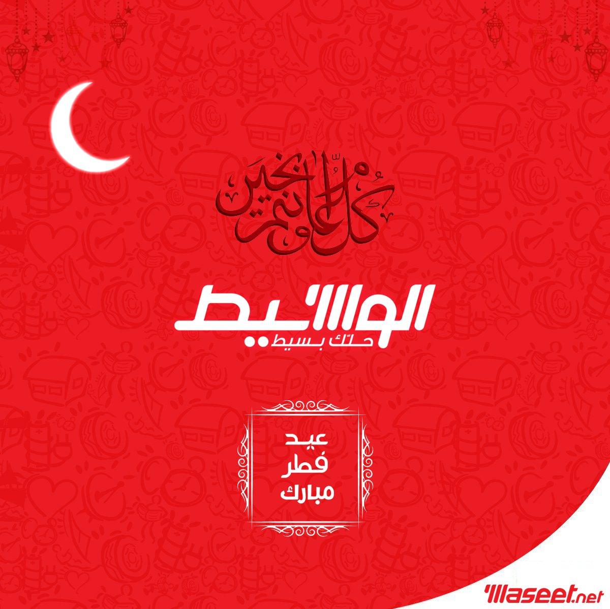 Ewaseet Cairo Pdf