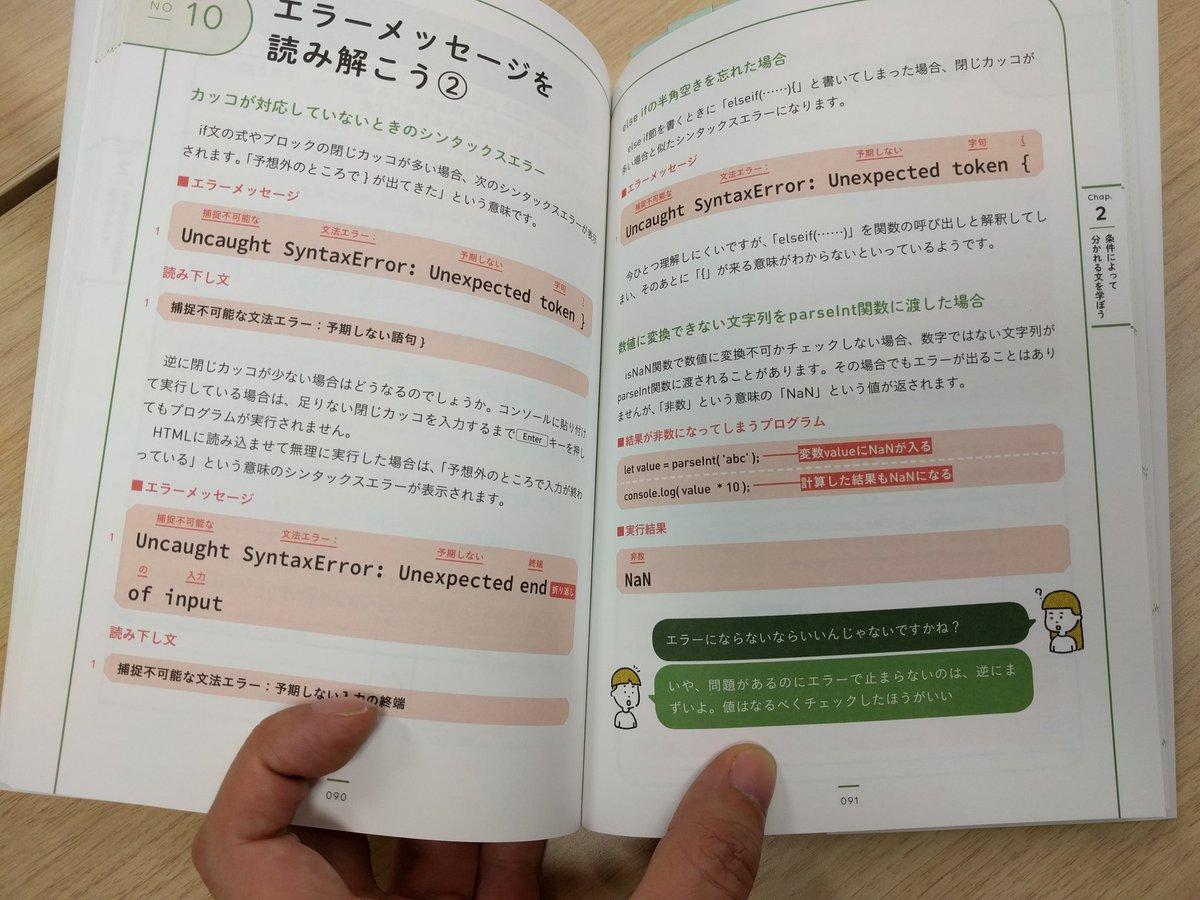 この本まじすげー。コードにルビを降るのすごいし、エラーコードとかもすごい!!!というか、最高の発明だ #インプレス
