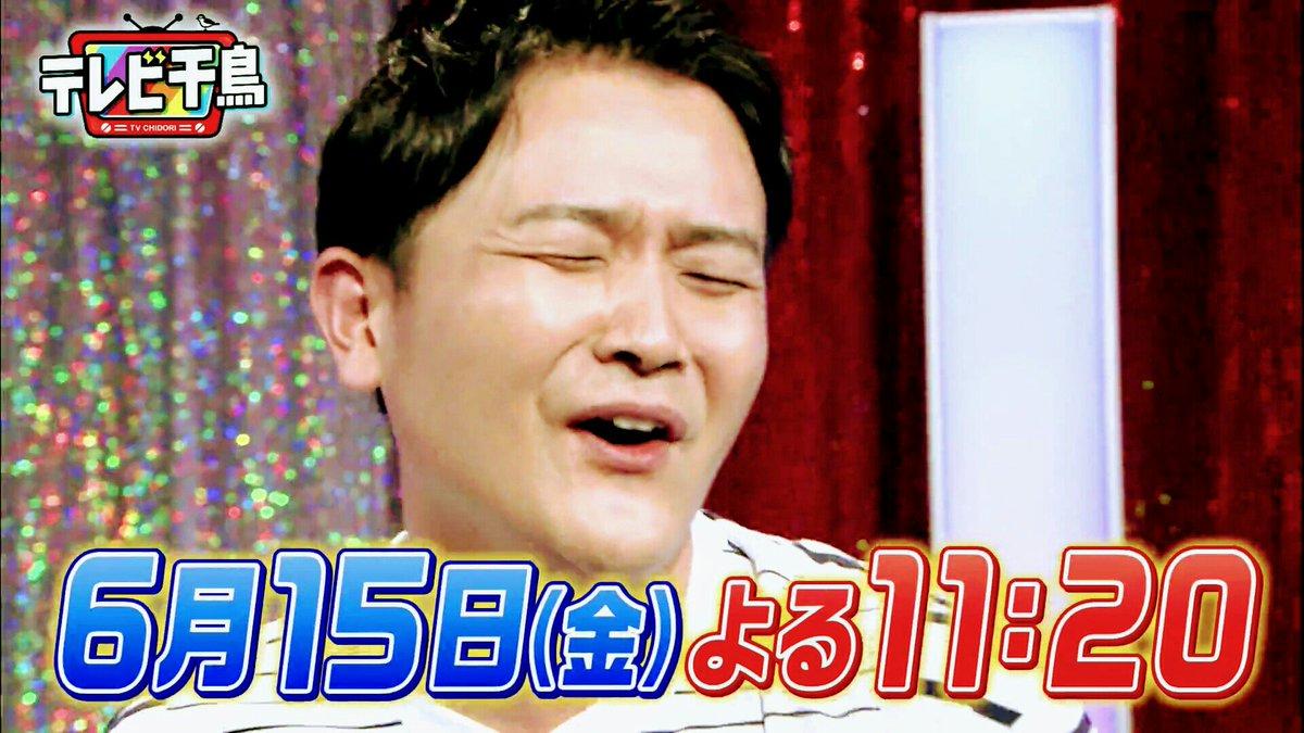テレビ 千鳥 youtube