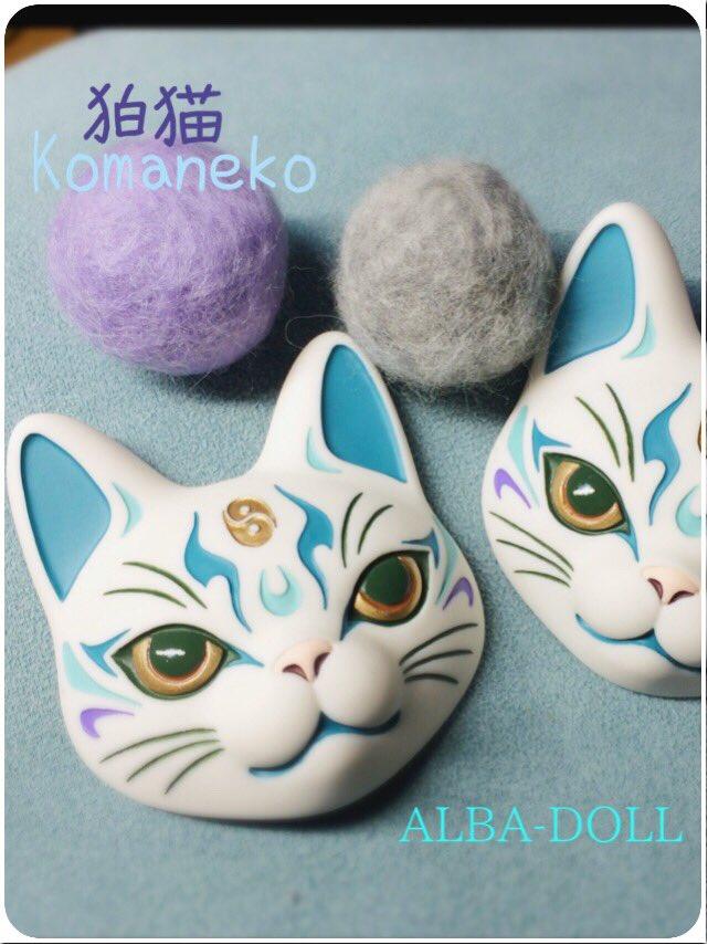 「ALBA-DOLL 狛猫 画像」の画像検索結果
