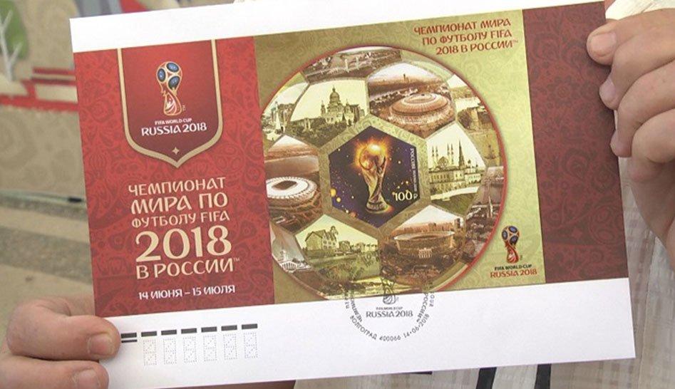 Открытка чемпионат мира по футболу 2018 сочи