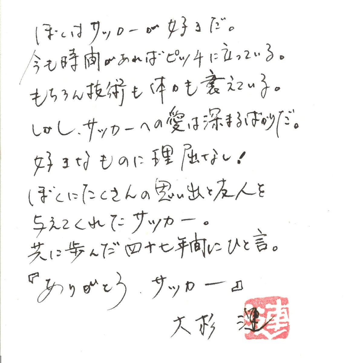 父・大杉漣がサッカーについて書いた文章が出てきた。とてもあの人らしい言葉だと思う。サッカーを愛し、サッカーから元気をもらっていた。楽しみにしていたワールドカップ開幕。あなたの想いと写真はロシアへ。日本代表を全力で応援します!!共に。