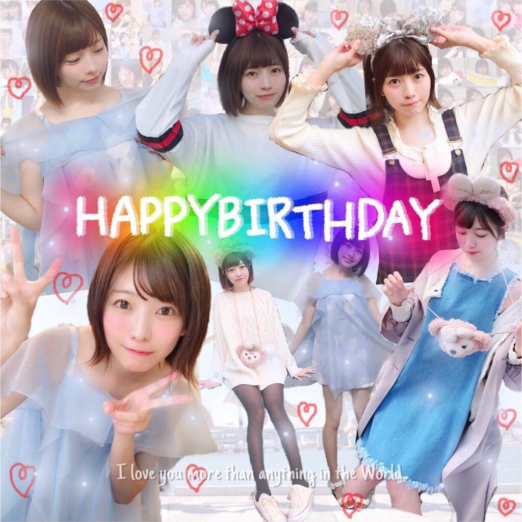 @LoveCocchi_NI  なっちゃんお誕生日おめでとう🎉🎉 ほんとにほんとにだいすきです。 最高の推しだよ❤︎︎なっちゃんを好きになれてよかった 生まれてきてくれてありがとう なっちゃんにとって素敵な一年になりますように。 #石川夏海 #石川夏海生誕祭 #らぶこちの絆 #僕らの石川夏海