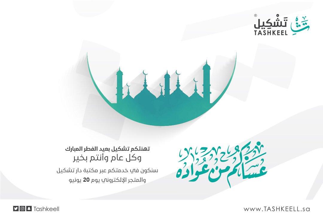 تشكيل Twitterren عيدكم مبارك
