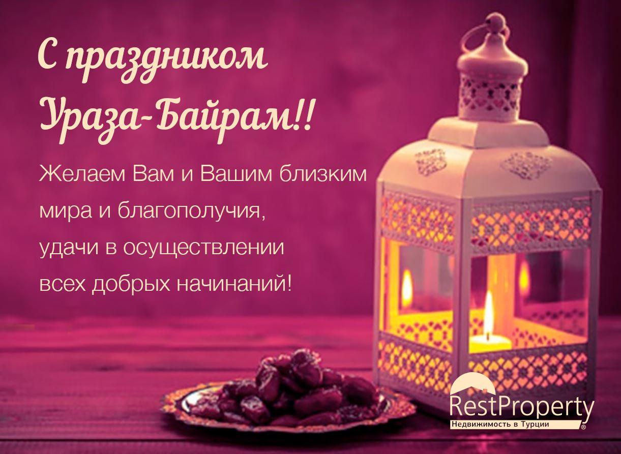 поздравление к священному месяцу рамадан можно сминать как