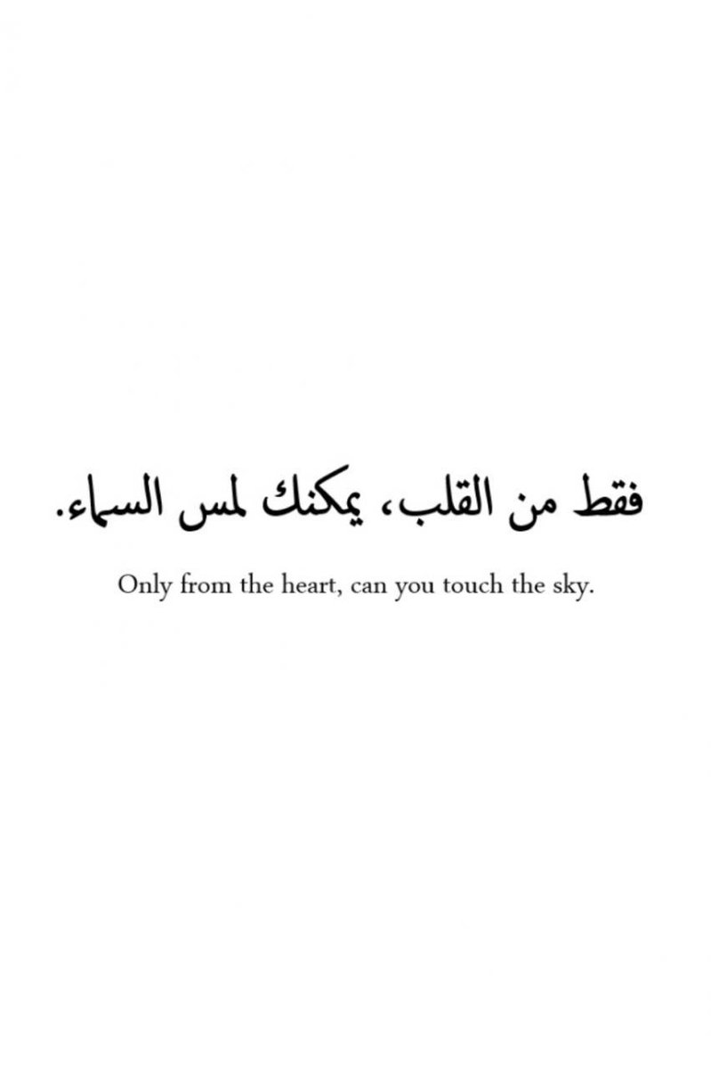 Hover Me On Twitter Rumi Love Quotes Arabic Httpstcokywcjwytpn