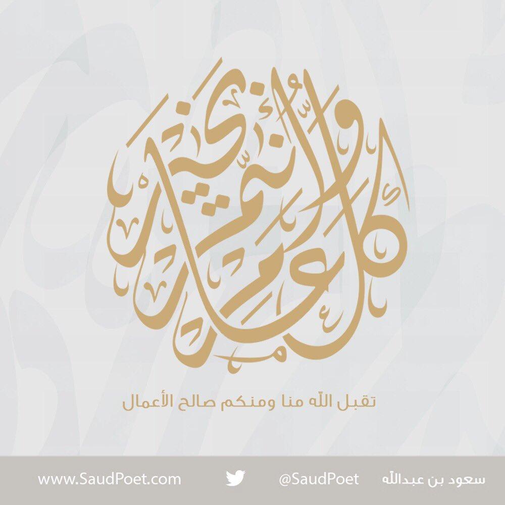 سعود بن عبدالله On Twitter كل عام وأنتم بخير والوطن بخير و عيدكم مبارك عيد الفطر