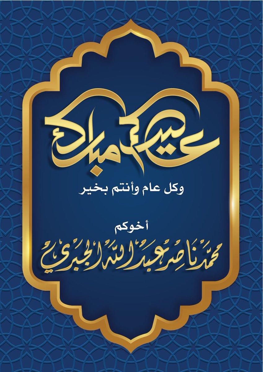 محمد الجبري على تويتر عيدكم مبارك وتقبل الله طاعتكم كل عام وانتم بخير